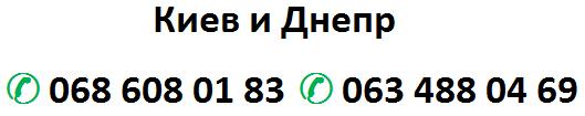 Колодцы, Сливные ямы, Траншеи Днепр и Киев